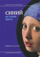Книга Синий. История цвета