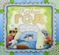 Книга Первый год малыша