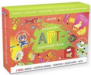 Книга Большая арт-мастерская (комплект из 4 книг и материалов для творчества)