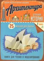 Книга Детальная история. Архитектура