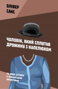 фото страниц Чоловік, який сплутав дружину з капелюхом #2