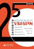 Книга 25 років. Заповіти незалежності України