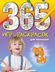 Книга 365 игр и раскрасок для малышей