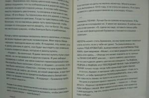 фото страниц Философия Энди Уорхола (От А к Б и наоборот) #4