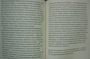 фото страниц Философия Энди Уорхола (От А к Б и наоборот) #5