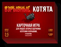 Настольная игра 'Взрывные котята' (взрывная версия)
