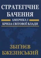 Книга Стратегічне бачення: Америка і криза світової влади