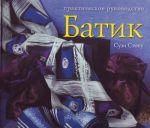Книга Батик. Практическое руководство