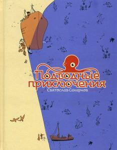 Книга Подводные приключения
