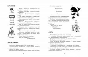 фото страниц Подводные приключения #3