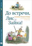 Книга До встречи, Лис и Зайка!