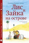 Книга Лис и Зайка на острове