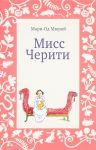 Книга Мисс Черити