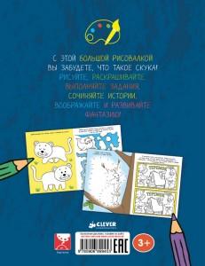 фото страниц Большая книга рисовалок, раскрасок и заданий для мальчиков #7