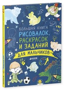 фото страниц Большая книга рисовалок, раскрасок и заданий для мальчиков #6