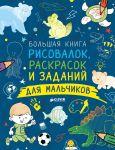 Книга Большая книга рисовалок, раскрасок и заданий для мальчиков