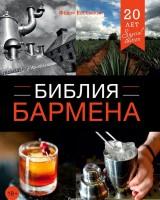 Книга Библия бармена