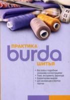 Книга Burda. Практика шитья