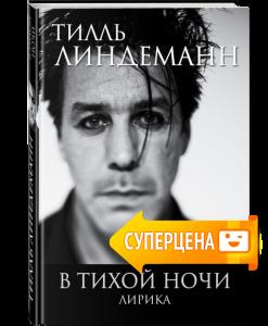 Книга В тихой ночи. Лирика