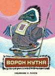 Книга Ворон Кутха