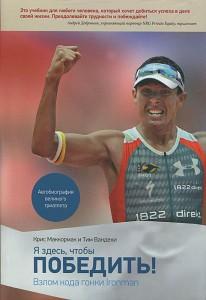 Книга Я здесь чтобы победить Взлом кода гонки Ironman