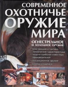 Книга Современное охотничье оружие мира