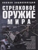 Книга Стрелковое оружие мира. Полная энциклопедия
