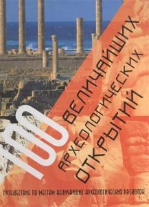 Книга 100 величайших археологических открытий