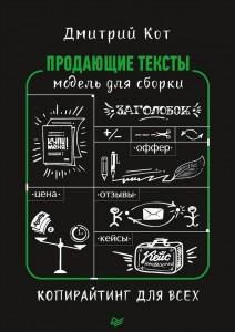 Книга Продающие тексты. Модель для сборки. Копирайтинг для всех