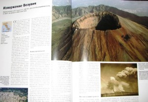 фото страниц 100 величайших катастроф мира #3