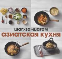 Книга Азиатская кухня. Шаг за шагом