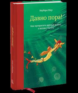 Книга Давно пора! Как превратить мечту в жизнь, а жизнь в мечту