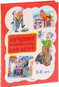 Книга Лучшие произведения для детей. 5-6 лет