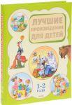 Книга Лучшие произведения для детей 1-2 года
