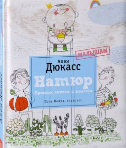 Книга Натюр. Малышам. Просто, вкусно и полезно