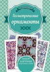 Книга Геометрические орнаметы