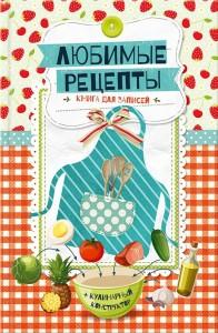 Книга Книга для записей. Любимые рецепты. Кулинарный конструктор