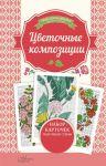Книга Цветочные композиции