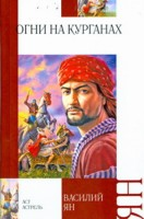 Книга Огни на курганах