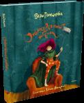 Книга Ответственный ребёнок. Стихи для детей