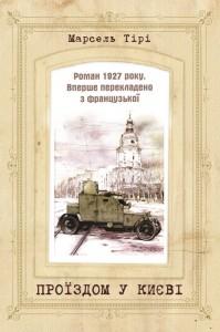 Книга Проїздом у Києві