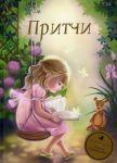 Книга Притчи