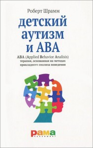 Книга Детский аутизм и АВА. ABA (Applied Behavior Analisis). Терапия, основанная на методах прикладного анализа поведения