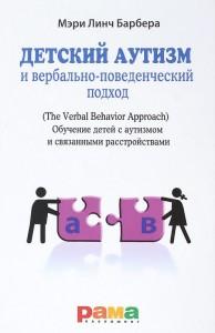 Книга Детский аутизм и вербально-поведенческий подход