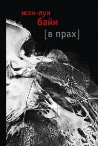 Книга В прах