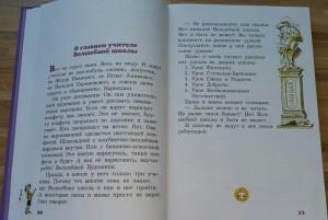 фото страниц Волшебная школа Карандаша и Самоделкина #4