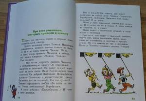 фото страниц Волшебная школа Карандаша и Самоделкина #2