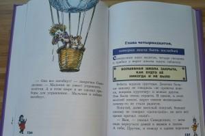 фото страниц Волшебная школа Карандаша и Самоделкина #5