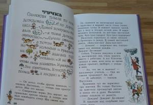 фото страниц Волшебная школа Карандаша и Самоделкина #3