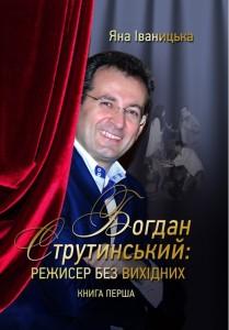 Книга Богдан Струтинський: режисер без вихідних. Книга 1